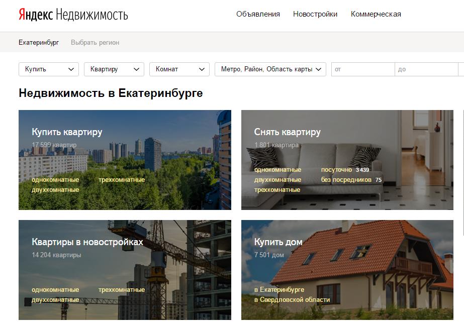 Магазин Яндекс Недвижимость